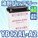 YB12AL-A2 バイク バッテリー 液別 バッテリー 長寿命!長期保管も可能! HONDA 除雪機バッテリー 対応 (互換:YB12AL-A FB12AL-A ) ZXR750 ZX750H F650S