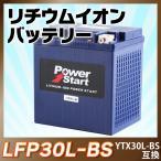 ショッピングバッテリー リチウムイオンバッテリー LFP30L-BS (互換: YTX30L-BS YIX30L-BS STX30L-BS 66010-97A 66010-97B 66010-97C ) 1年間保証付