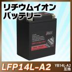 リチウムイオンバッテリー LFP14L-A2(互換: YB14L-A2/SB14L-A2/SYB14L-A2/GM14Z-3A/M9-14Z/12N14-3A/FB14L-A2 )1年保証 送料無料