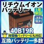 リチウムイオンバッテリー 40B19R (互換:SB40B19R 28B19R 34B19R 38B19R 42B19R 44B19R 36B20R 38B20R 40B20R 44B20R ) BMS バッテリーマネージメントシステム
