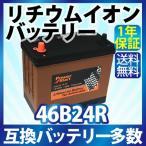 リチウムイオンバッテリー 46B24R (互換:46B24R 50B24R 58B24R 60B24R 65B24R 70B24R 75B24R)自動車用バッテリー BMS バッテリーマネージメントシステム