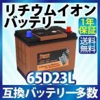 リチウムイオンバッテリー 65D23L (互換:55D23L 60D23L 65D23L 70D23L 75D23L 80D23L 85D23L 90D23L 95D23R)自動車用バッテリー BMS バッテリーマネージメント