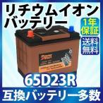 リチウムイオンバッテリー 65D23R (互換:55D23R 60D23R 65D23R 70D23R 75D23R 80D23R 85D23R 90D23R 95D23R)自動車用 BMS バッテリーマネージメントシステム