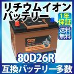 リチウムイオンバッテリー 80D26R (互換:55D26R 60D26R 65D26R 70D26R 75D26R 80D26R 85D26R 95D23R 90D26R 95D26R 100D26R 105D26R 110D26R 115D26R) BMS