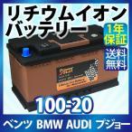 欧州車 リチウムイオンバッテリー 100-20 メルセデスベンツ BMW ポルシェ フォルクスワーゲン アウディ フェラーリ フォード ボルボ フィアット 【送料無料】 - 46,900 円