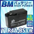 【BTR4A-BS】 BMバッテリー 充電・液入済み バイク バッテリー(互換:YTR4A-BS/CT4A-5/GTR4A-5/FTR4A-BS)ジョルノスーパーカブ50 タクト ライブディオ