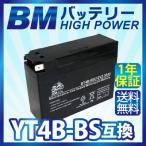 BMバッテリー BT4B-BS 充電済 高品質バイク バッテリー(互換:YT4B-BS/CT4B-5/YT4B-5/GT4B-BS/FT4B-5/GT4B-5/DT4B-5)1年保証
