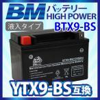 バイク バッテリー YTX9-BS 互換【BTX9-BS】 充電・液注入済み(CTX9-BS/GTX9-BS/FTX9-BS) 1年保証 CBR400RR ZRX400 ZRX-IICB-1 SR400 Z1000 W400