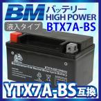 バイク バッテリーYTX7A-BS 互換【BTX7A-BS】 充電・液注入済み(CTX7A-BS/GTX7A-BS/FTX7A-BS) 1年保証 アドレスV125/G/S CF46A CF4EA CF4MA RVF400R VFR400R