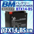 バイク バッテリーYTX14-BS 互換【BTX14-BS】充電・液注入済み(YTX14-BS/CTX14 BS/GTX14-BS) 1年保証 GL1500C CTValkyrie X4 SC38 NINJA ZX-12R ZXT20A ZX-11