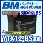バイク バッテリーYTX12-BS 互換【BTX12-BS】充電・液注入済み(CTX12-BS/GTX12-BS/FTX12-BS) 1年保証 ゼファー ZZR400 ZX9R フュージョン フォーサイト VTR1000