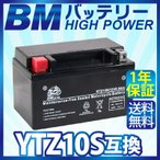バイク バッテリー YTZ10S 互換【BTZ10S】 充電・液注入済み(YTZ-10S FTZ10S DTZ10S CTZ10S ) 1年保証 マグザムCP250 シャドウ スラッシャー