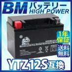 バイク バッテリー YTZ12S 互換【BTZ12S】 充電・液注入済み(YTZ-12S FTZ12S CTZ12S STZ12S DTZ12S ) 1年保証 CBR1100XX ブラックバード PS250 PS250 PS250
