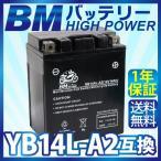 バイク バッテリー YB14L-A2 互換【BB14L-A2】 充電・液注入済み ( SB14L-A2 SYB14L-A2 GM14Z-3A M9-14Z ) 1年保証 エリミネーター バルカン GS1100 KATANA