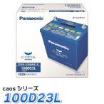 Panasonic カーバッテリー caosシリーズ 100D23L パナソニック バッテリー カオス 標準車用 最高水準【送料無料】