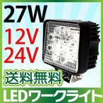 27W LED作業灯 角型 LEDワークライト LED投光器 12V/24V 対応 広角 防水 led作業ライト/荷台の照明/トラクター用/船舶のスポットライトでも活躍 保証