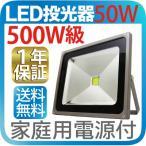 LED投光器 50W 500W相当 IP65 広角130° 4500LM 6000K ホワイト 薄型 防水 LEDワークライト作業灯  集魚灯 防犯  看板照明 家庭用電源付 一年保証