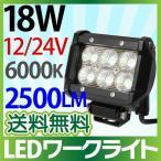 CREE 2525チップ 12V/24V  LED作業灯 led 18W 横型 2500LM 6000K 広角 led作業灯  ワークライト 防水 led作業用ライト  フォークリフト トラック 船舶 倉庫作業
