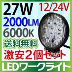 【2個セット】12V/24V  LED作業灯 27W 丸型 2000LM 6000K   ワークライト  防水 led作業用ライト フォークリフト トラック 船舶 倉庫作業 ライト 送料無料