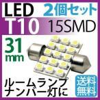 ショッピングLED LED T10 15SMD 31mm ホワイト T10 led ウエッジ球 / ウインカー / テールランプ/ バックランプ /ポジション球2個セット