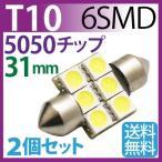 ショッピングLED LED T10 31mm 6SMD 5050チップ 白 ホワイト ルーム球 ルームランプ ナンバー灯 ナンバー球 両口金 2個セット