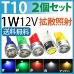 Yahoo!sealovely777【LED大処分セール】LED T10 1W カラーLED ウエッジ球 レッド グリーン ブルー アンバー 選択 / T10 ウインカー / T10 テールランプ /ポジション球  送料無料