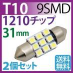 ショッピングLED LED T10 31mm 9SMD 1210チップ 白 ホワイト ルーム球 ルームランプ ナンバー灯 ナンバー球 両口金 2個セット