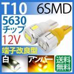 LED T10 6SMD 5630チップ ホワイト/アンバー T10 ウエッジ球/T10 ルームランプ/T10 ウインカー/T10 テールランプ/T10 ポジション球/T10 フォグランプ12V