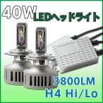 CREE製 40W H4(Hi/Lo)  LEDヘッドライト3800LM 6000k 純白 ホワイト12v/24v兼用 1年保証