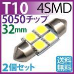 ショッピングLED LED T10 32mm 4SMD 5050チップ 白 ホワイト ルーム球 ルームランプ ナンバー灯 ナンバー球 両口金 2個セット