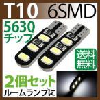 ショッピングLED LED T10 6SMD 5630チップ 白 T10 led ウェッジ /  ウインカー /  テールランプ/ バックランプ / ポジション球/ホワイト 2個セット