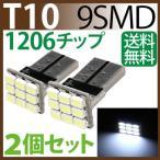 ショッピングLED LED T10 9SMD 1206チップ 白 T10 led ウェッジ /ウインカー /  テールランプ/  バックランプ / ポジション球/ホワイト 2個セット