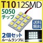LED T10 12SMD 5050チップ 白 T10 led ウェッジ /ウインカー /テールランプ/ バックランプ /ポジション球/ホワイト2個セット