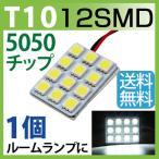ショッピングLED LED T10 12SMD 5050チップ 白 T10 led ウェッジ /ウインカー /テールランプ/ バックランプ /ポジション球/ホワイト1個