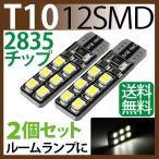 ショッピングLED LED T10 12SMD 2835チップ 白 T10 led ウェッジ /  ウインカー / テールランプ/ バックランプ /ポジション球/ ホワイト 2個セット