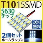 ショッピングLED LED T10 15SMD 5630チップ 白 T10 led ウェッジ /ルームランプ / ウインカー /テールランプ/ バックランプ /ポジション球/ホワイト 2個セット