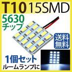 ショッピングLED LED T10 15SMD 5630チップ 白 T10 led ウェッジ /ルームランプ / ウインカー /テールランプ/ バックランプ /ポジション球/ホワイト 1個