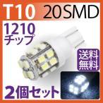 ショッピングLED LED T10 1210チップ 20SMD 白 T10 led ウエッジ球 /ウインカー /テールランプ/バックランプ /ポジション球/ホワイト 2個セット