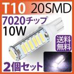ショッピングLED LED T10 7020チップ 20SMD 白 T10 led ウエッジ球 /ウインカー /  テールランプ/  バックランプ /ポジション球/ホワイト2個セット