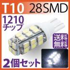ショッピングLED LED T10 1210チップ 28SMD 白 T10 led ウエッジ球 /ウインカー /テールランプ/バックランプ /ポジション球/ホワイト2個セット