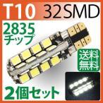 ショッピングLED LED T10 32SMD 2835チップ 白 T10 led / ポジションランプ/バックランプ /ナンバー灯/ ルームランプ/ ポジション球/ ホワイト2個セット
