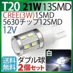 T20 21w 5630チップ x12 / CREE 3Wチップ x1 / 13SMD ダブル球 LEDバルブ 白/ホワイト 12V専用 ブレーキランプ ヘッドライ2個セット