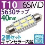 ショッピングLED LED T10 40mm 6SMD 5630チップ 白 ホワイト ルーム球 ルームランプ ナンバー灯 ナンバー球 両口金2個セット