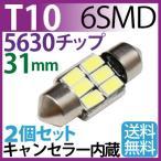 ショッピングLED LED T10 31mm 6SMD 5630チップ 白 ホワイト ルーム球 ルームランプ ナンバー灯 ナンバー球 両口金 2個セット