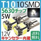 ショッピングLED LED T10 5W 10SMD 5630チップ 白 キャンセラー内蔵 /T10 led ウエッジ球 /ウインカー /テールランプ/バックランプ /ポジション球【T10-10SMD】