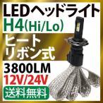 【GENESIS製 LEDチップ】ヒートリボン式 LEDヘッドライト H4 3800LM 12/24V バイクにも!ファンレス LEDヘッドライト 車検対応  24V h4 一体型 ホワイト純白 LED