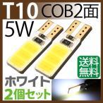 ショッピングLED LED T10 COB面発光 5W 白chip on board T10 led ウェッジ球 /ウインカー /テールランプ/バックランプ /ポジション球/ホワイト2個セット