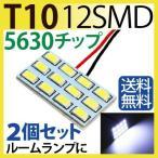ショッピングLED LED T10 12SMD 5630チップ 白 T10 led ウェッジ /ルームランプ / ウインカー / テールランプ/バックランプ / ポジション球/ホワイト2個セット