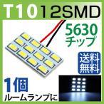 ショッピングLED LED T10 12SMD 5630チップ 白 T10 led ウェッジ /ルームランプ / ウインカー / テールランプ/バックランプ / ポジション球/ホワイト 1個