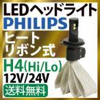 【PHILIPS製】 ヒートリボン LEDヘッドライト H4 【3000LM】 12/24V 車検対応 一体型 H4 バイクにも!ファンレス LED ledヘッドライト ファンレス